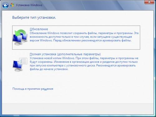 Выбор типа установки Windows 7