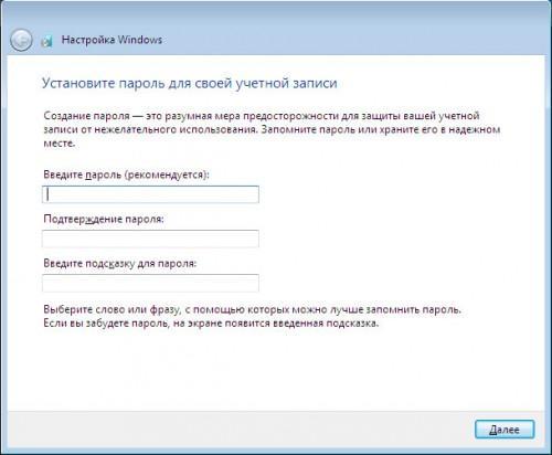 Создание пароля для учетной записи