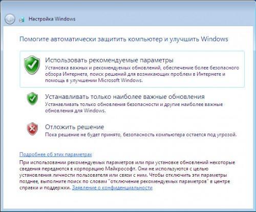 Выбор параметров защиты Windows 7