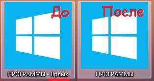 """Вид До и После удаления надписи """"Ярлык"""""""