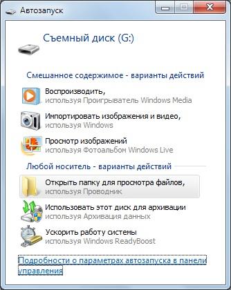 Как сделать автозапуск на windows 7