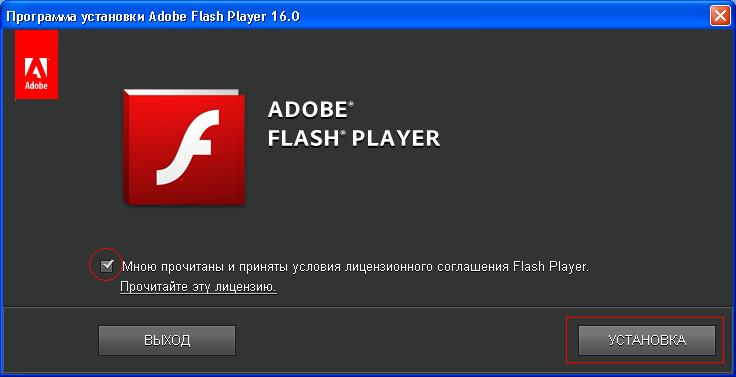 programma-ustanovki-flash-player