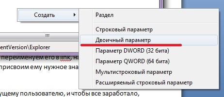 Создание двоичного параметра в реестре