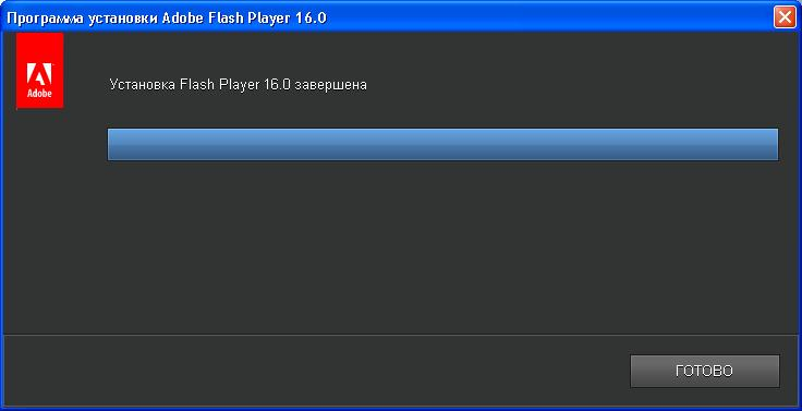 ustanovka-flash-player-ofline-zavershena