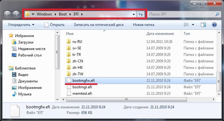 Копирование bootmgfw.efi из установленной Windows 7 x64