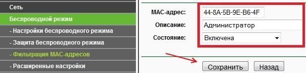 Добавление MAC адреса в список фильтрации
