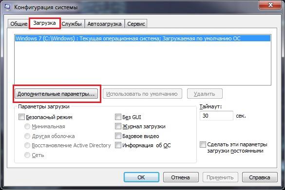 Дополнительные параметры загрузки системы