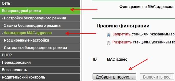 Фильтрация MAC адресов