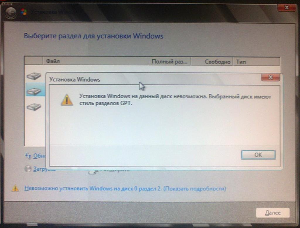 Ошибка: Установка на данный диск невозможна. Выбранный диск имеет стиль разделов GPT.