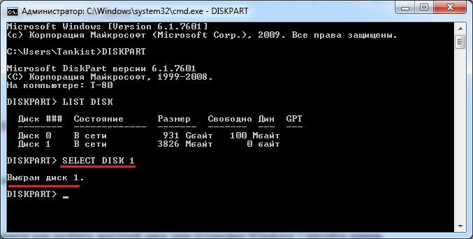 Команда select disk 1