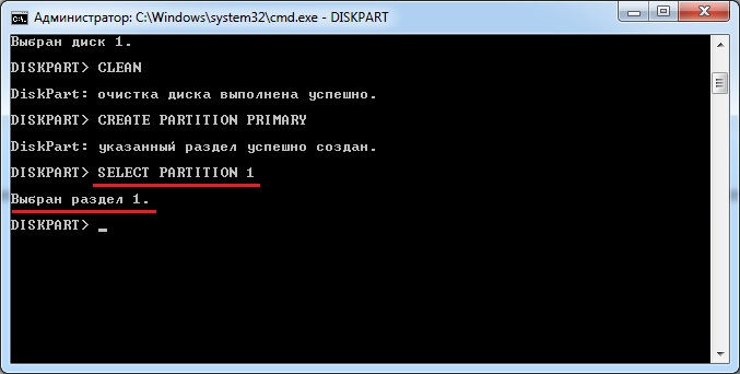 Команда select partition 1