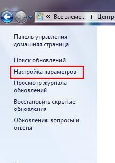 Настройка параметров обновления Windows 7