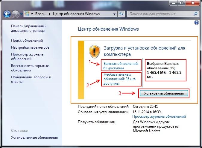 Отчет о наличии обновлений Windows 7