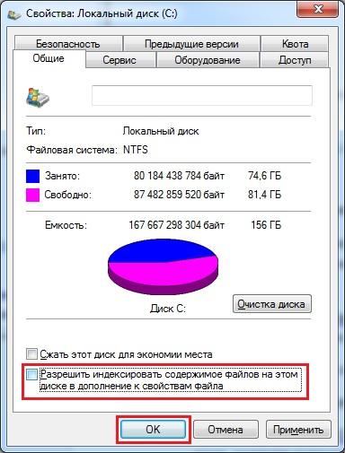 Отключение индексирования содержимого файлов на SSD