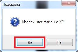 Подтверждение извлечения файлов