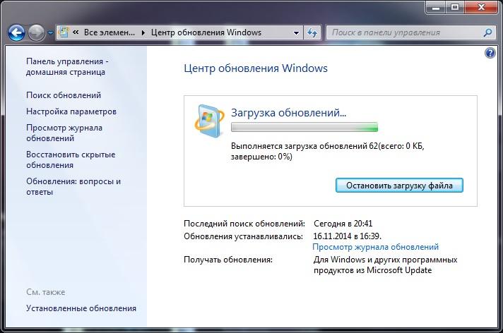Процесс загрузки обновлений Windows 7