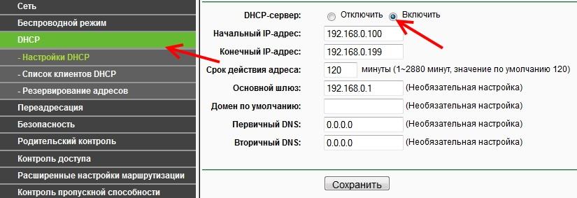Проверку службы DHCP