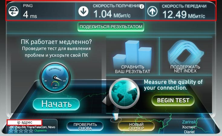 проверка скорости подключения - фото 5