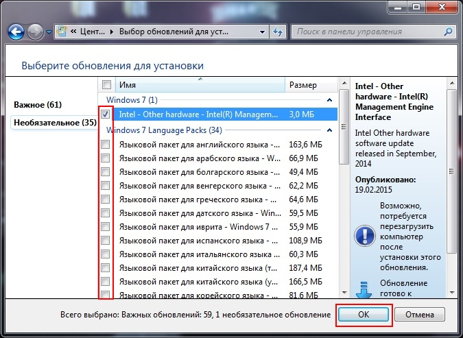 Список необязательных обновлений Windows 7