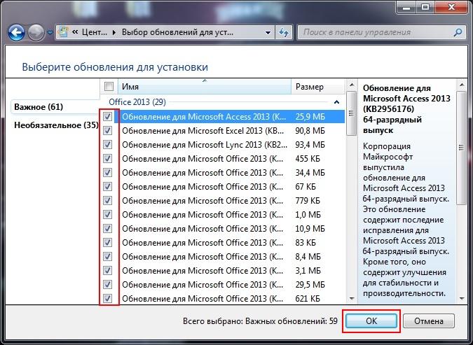 Список важных обновлений Windows 7