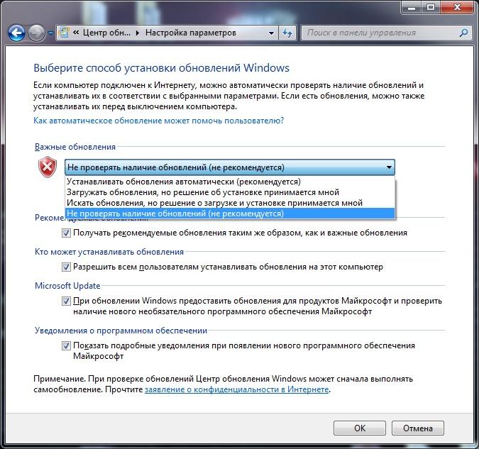 Выбор способа обновления Windows 7