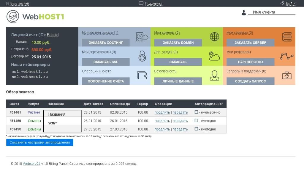 Панель управления webhost1