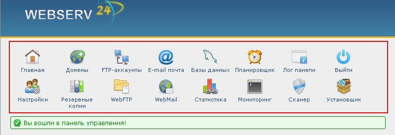 Панель инструментов webserv24