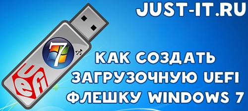 Как создать загрузочную UEFI флешку Windows 7