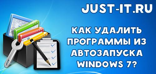 Как удалить программы из автозапуска Windows 7